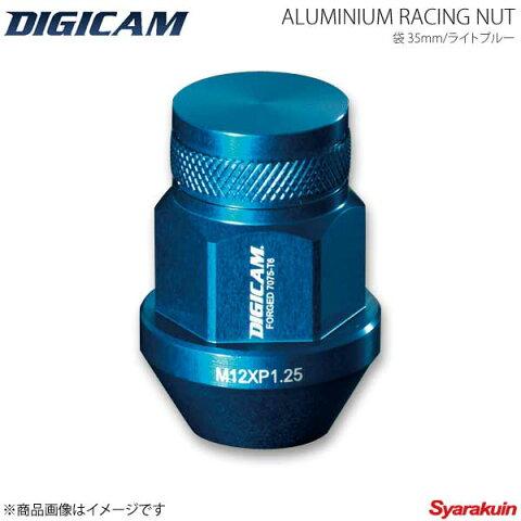 DIGICAM デジキャン アルミレーシングナット 袋タイプ P1.5 19HEX 35mm ライトブルー 20本入 ストリーム RN H12/10〜H26/6 AN6F3515LB-DC