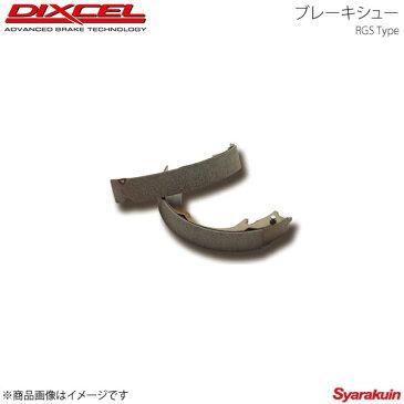 DIXCEL ディクセル リアブレーキシュー RGS リア モコ MG21S/(NA・FF) 03/08〜04/12 車台No.〜413991 RGS-3751934