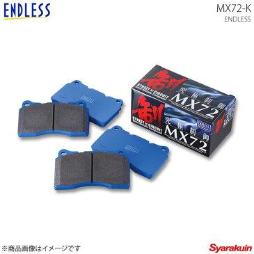 ENDLESS エンドレス ブレーキパッド MX72K フロント ムーヴ ラテ L560S(RS・4WD)
