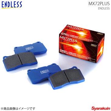ENDLESS エンドレス ブレーキパッド MX72PLUS フロント アリスト UZS143(4WD)