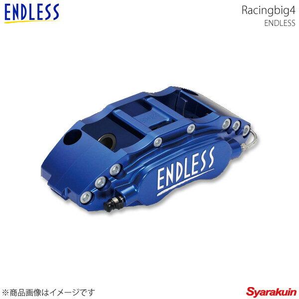 【エントリーで店内全品ポイント10倍!5月25日(木)10:00~】ENDLESS キャリパー システムインチアップキット (リア専用) RacingBIG4 フェアレディZ Z33 (純正ブレンボキャリパー装着車) エンドレス キャリパー
