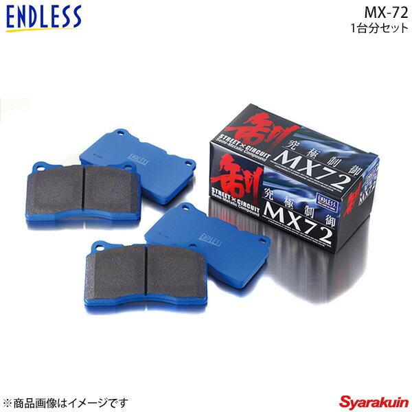 ENDLESS エンドレス ブレーキパッド MX72 1台分セット デュアリス J10 KJ10 NJ10 KNJ10