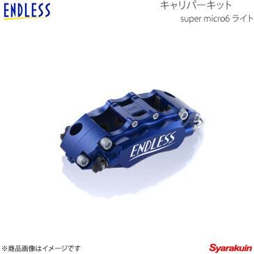 ENDLESS エンドレス システムインチアップキット super micro6 ライト コペン LA400K EC3XLLA400K