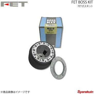 FET エフイーティー ボスキット テリオスキッド J110/130系 10/10〜 SRS装備 FB709
