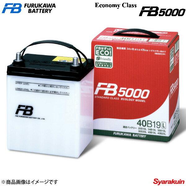 古河バッテリー エコノミークラスカーバッテリー FB5000 プレオ LE-RV1 2004-2010 品番:40B19L