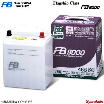 古河バッテリー フラッグシップクラスカーバッテリー FB9000 レジェンド E-KA9 1996-2003 新車搭載時: 80D26R 品番:110D26R