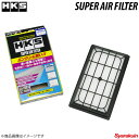 HKS/エッチ・ケー・エス スーパーエアフィルター ブルーバー...