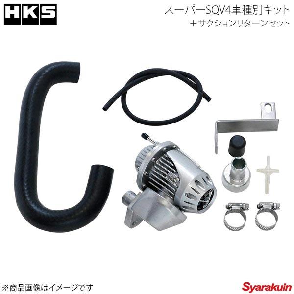 排気系パーツ, ブローオフバルブ HKS SQV4 10 CZ4A 4B11 0710