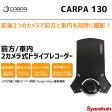 CARPA130 ドライブレコーダー カルパ 2カメラ 車内 ドライブレコーダー ドラレコ KBB-007