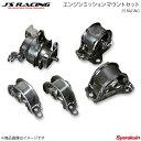 J'S RACING ジェイズレーシング エンジンミッションマウント...