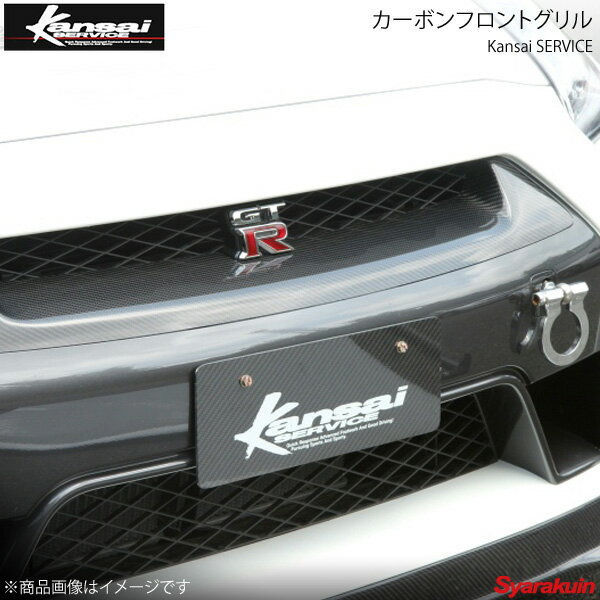 外装・エアロパーツ, グリル Kansai SERVICE GT-R R35 HKS