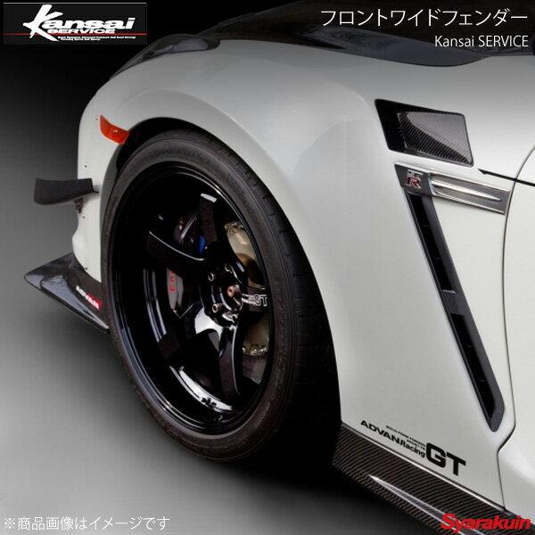 外装・エアロパーツ, オーバーフェンダー Kansai SERVICE GT-R R35 HKS