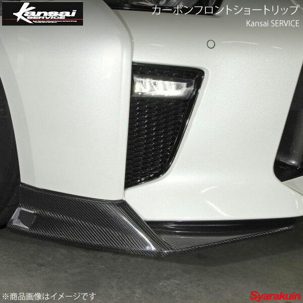外装・エアロパーツ, フロントスポイラー Kansai SERVICE GT-R R35 HKS