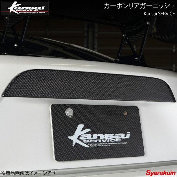 外装・エアロパーツ, その他 Kansai SERVICE BRZ ZC6 HKS