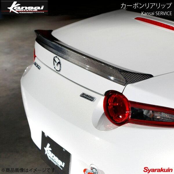 外装・エアロパーツ, リアスポイラー Kansai SERVICE ND5RC HKS