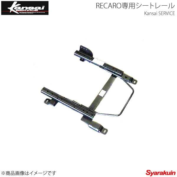 内装パーツ, シートレール Kansai SERVICE RECARO C-HR ZYX10 NGX50 HKS