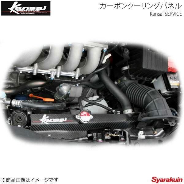 冷却系パーツ, その他 Kansai SERVICE CR-Z ZF1 ZF2 HKS