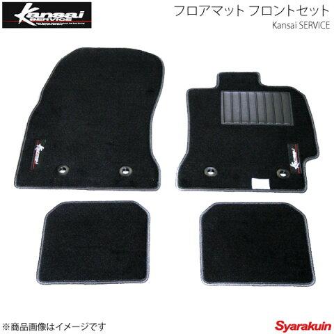 Kansai SERVICE 関西サービス フロアマット フロントSet スカイラインGT-R BNR32   HKS関西