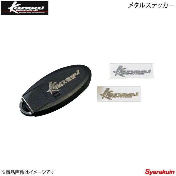 外装・エアロパーツ, ステッカー・デカール Kansai SERVICE 1.54cm HKS