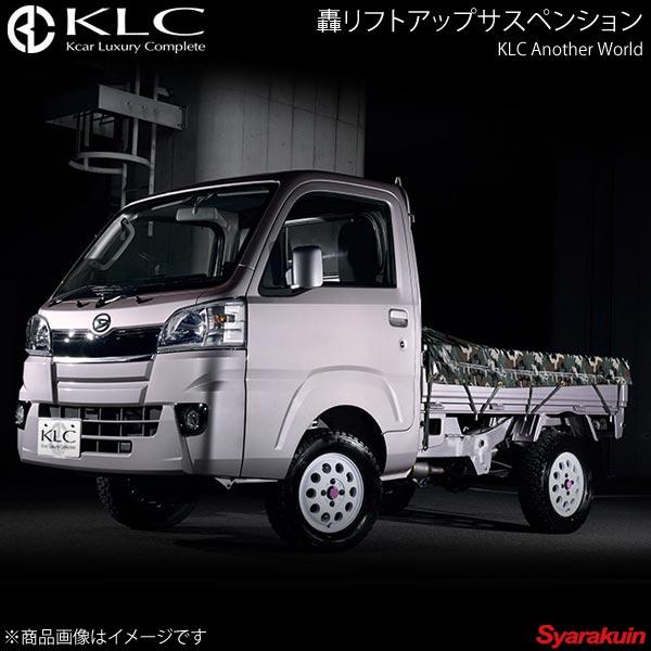 KLC ケーエルシー 轟リフトアップサスペンション 1台分 ハイゼットトラック S500P/S510P画像