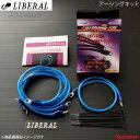 LIBERAL/リベラル アーシングキット スバル/SUBARU レガシィツーリングワゴン BP5/BP9/BPE L-50