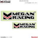 MEGAN RACING メーガンレーシング MEGAN RACING ロゴ 型抜き ...