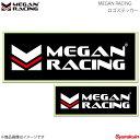 MEGAN RACING メーガンレーシング MEGAN RACING ロゴステッカ...
