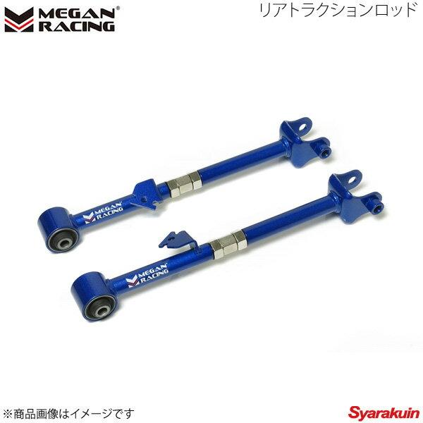サスペンション, ロッド MEGAN RACING CR6 MRS-HA-0180