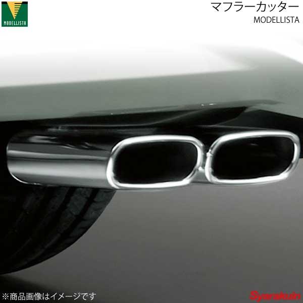 外装・エアロパーツ, マフラーカッター MODELLISTA 2WD ZVW51 D2173-50510