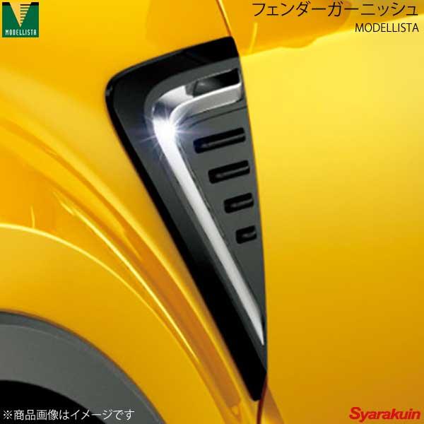 外装・エアロパーツ, その他 MODELLISTA C-HR ZYX11 GGMode-Nero Safety PlusS D2662-53810