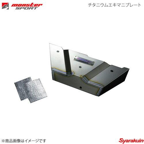 排気系パーツ, エキゾーストマニホールド MONSTER SPORT 456789 CN9ACP9ACT9A 3JCS21