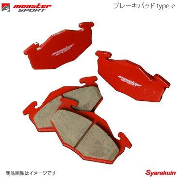 MONSTER SPORT モンスタースポーツ フロント ブレーキパッド type-e アルトワークス C#21S 90.02〜91.08 F6A DOHC ターボ 411120-2000M