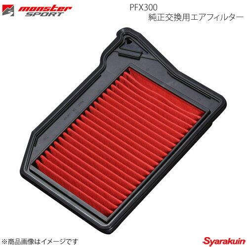 吸気系パーツ, エアクリーナー・エアフィルター MONSTER SPORT PFX300 15.12 R06A-T 660cc (G) 2WD SD26