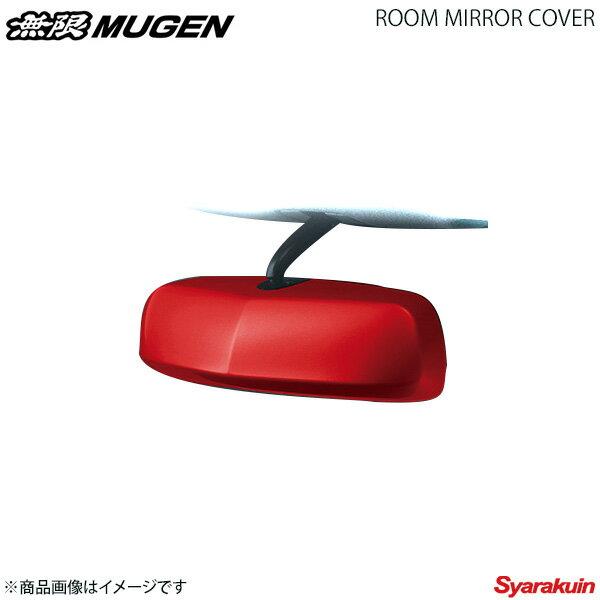 MUGEN 無限 ルームミラーカバー ミラノレッド N-ONE JG1/JG2画像