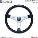 NARDI ナルディ CLASSIC(クラシック) LEATHER(レザー) SMOOTH...