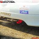 OKUYAMA/オクヤマ トーイングフック リア マーチ K12 牽引フ...