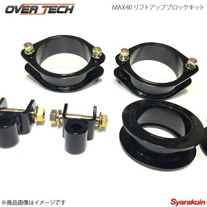 OVER TECH オーバーテック MAX40 リフトアップブロックキット パジェロミニ H58A H53A M4-H58