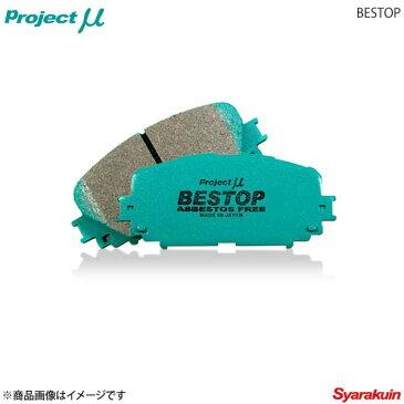 Project μ プロジェクトミュー ブレーキパッド BESTOP フロント マーチ K13