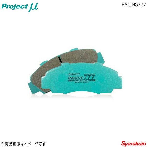 ブレーキ, ブレーキパッド Project RACING777 Mercedes-Benz W212(Sedan) 212056C E350