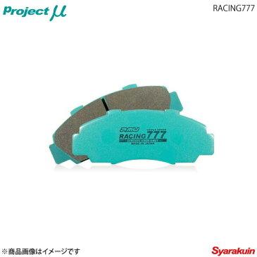 Project μ プロジェクトミュー ブレーキパッド RACING777 フロント エスカルゴ G20A