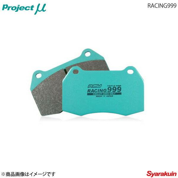 ブレーキ, ブレーキパッド Project RACING999 PEUGEOT 306 N5XT Casimile
