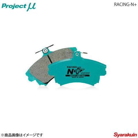 Project μ プロジェクトミュー ブレーキパッド RACING-N+ フロント テルスターワゴン GVFRF(DIESEL4WD)