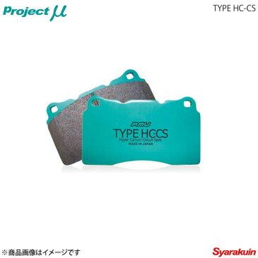 Project μ プロジェクト ミュー ブレーキパッド TYPE HC-CS フロント LOTUS EXIGE