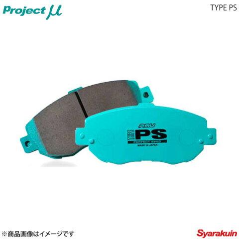 Project μ プロジェクト・ミュー ブレーキパッド TYPE PS リア アコード CL7/8
