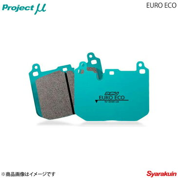 Project μ プロジェクト ミュー ブレーキパッド EURO ECO フロント LOTUS EXIGE 3.5 V6 Super Charger(AP 4Pot)