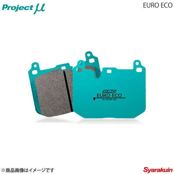 Project μ プロジェクト ミュー ブレーキパッド EURO ECO フロント LOTUS EXIGE