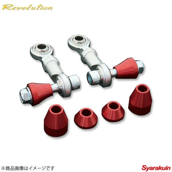 サスペンション, スタビライザー Revolution 86 ZN6 RZN6RSS