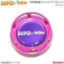 SUPER NOW スーパーナウ オイルフィラーキャップ RX-7 FC3S