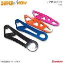 SUPER NOW スーパーナウ けん引フックリア Bタイプ RX-7 FD3S...