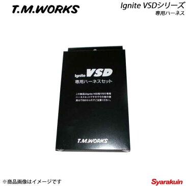 T.M.WORKS ティーエムワークス Ignite VSDシリーズ専用ハーネス TOYOTA アリオン ZZT240/ZZT245 1ZZ-FE VH001